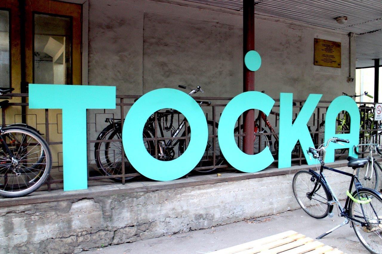 Divdesmit tūkstoši kvadrātmetru mākslas – kultūrvietas «Točka» apzinātā provokācija